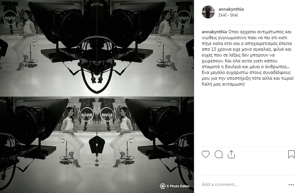 3da5d6d79b8a Άννα Μπουσδούκου  Ανακοίνωσε στο instagram την αποχώρησή της από τον ΣΚΑΙ !